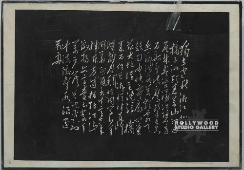 23x17 Black Background/Chinese Text